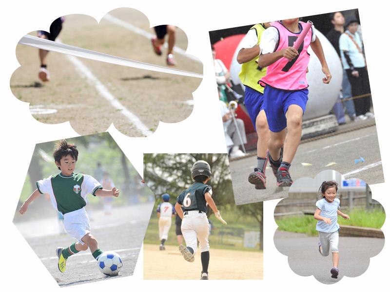 運動会・リレーで大活躍、サッカーや野球に活かす、日常の運動
