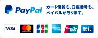 ペイパル利用可能クレジットカード