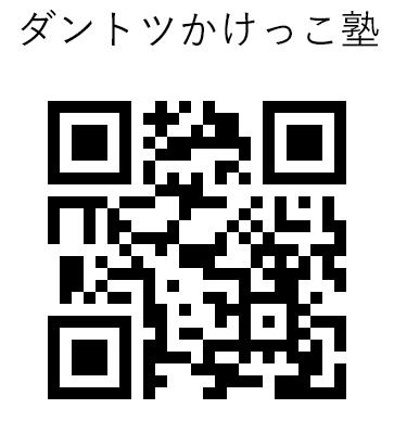 URLのQRコード