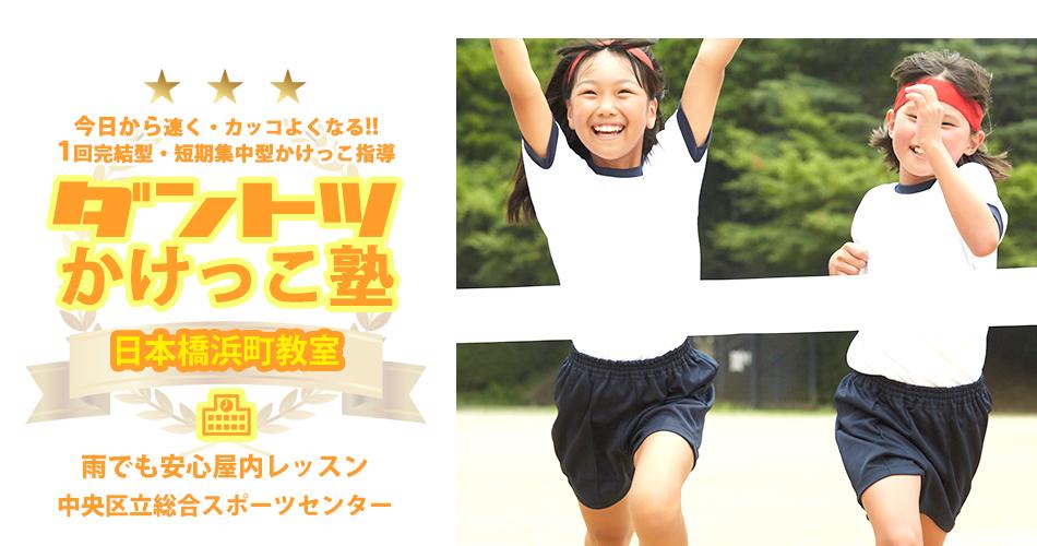 今日から速く・カッコよく走れる!1回完結型・短期集中型かけっこ塾ダントツかけっこ塾日本橋浜町教室
