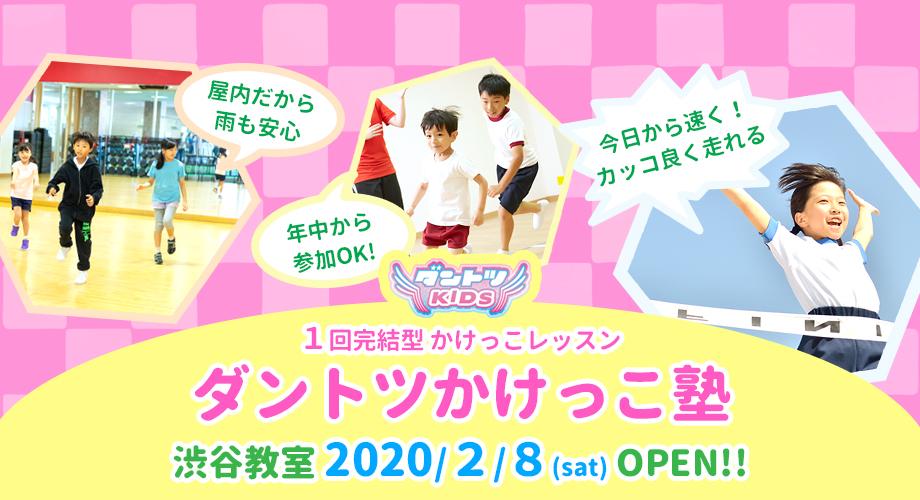 今日から速く、カッコよく走れる1回完結型レッスン・ダントツかけっこ塾渋谷教室2020/2/8土曜日オープン!